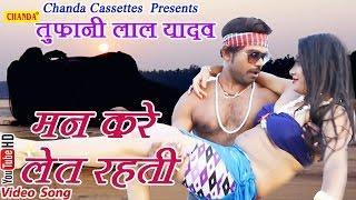 Download मन करें लेत रहती    Toofani Lal Yadav    Latest सर्दी स्पेशल Bhojpuri Hot Songs Man Kere Late Rahti Video
