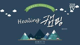 Download 캠핑가즈아~! 강원도 힐링캠핑 [ 홍천편 ] Video