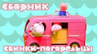 Download Свинка Пеппа подряд - Игрушки в доме на колесах Video