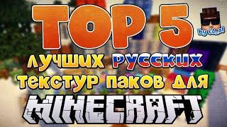 Download #1 Выпуск   Топ 5 лучших русских текстур паков для Minecraft Video