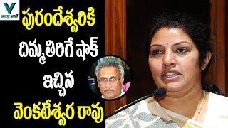 Download Daggubati Venkateswara Rao Gives Shock to Purandeswari - Vaartha Vaani Video