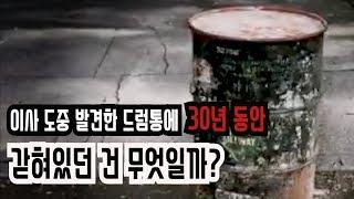 Download 이사 도중 발견한 드럼통에 30년 동안 갇혀있던 건 무엇일까? Video