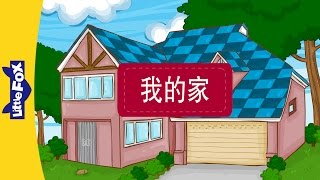Download In My House (坏蛋比利) | Level 3 | Chinese | By Little Fox Video