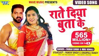 Download Raate Diya Butake - Full Song - Pawan Singh - Aamrapali - Superhit Film (SATYA) - Bhojpuri Hit Songs Video