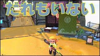 Download 【バグ?】アオリちゃん出現後タコワサ倒すとアオリちゃんが消える…? Video