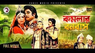 Download Komolar Bonobas   Bangla Full HD Movie 2017   Exclusive Release   Anwar Hossain, Rebeka, Nasir Video