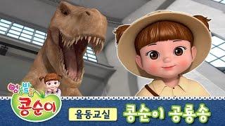 Download 콩순이 공룡송 [콩순이의 율동교실 2기] Video