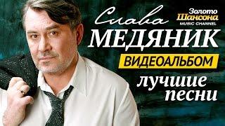 Download Владислав МЕДЯНИК - ЛУЧШИЕ ПЕСНИ /ВИДЕОАЛЬБОМ/ Video
