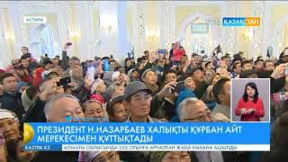 Download Елбасы Н. Назарбаев барша қазақстандықтарды Құрбан айт мерекесімен құттықтады Video
