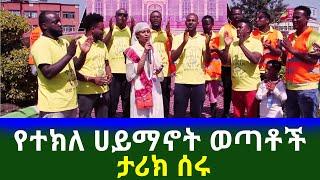 Download የተክለ ሀይማኖት ወጣቶች በጥምቀት በዓል ታሪክ ሰሩ   Ethiopia Video