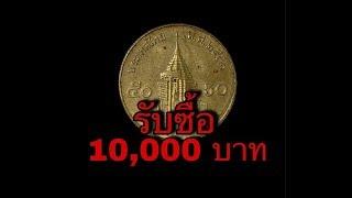 Download ด่วน! เหรียญ50สต.ร9 แลกทองคำแท้2สลึง มูลค่า10,000บาท ซื้อจริง จ่ายสด!!! Video