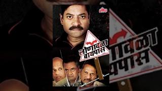 Download Lonavala By Pass   Full Marathi Movie Video