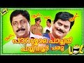 Download MALAYALAM COMEDY MOVIE Parasalapachan Payyanoor Paramu - Sreenivasan,Jagathy Sreekumar Comedy [HD] Video