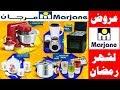 Download عروض وتخفيضات مرجان 2019 في اواني المطبخ لشهر رمضان catalogue marjane maroc ramadan Video