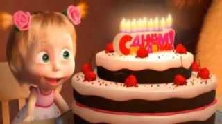 Download Маша и медведь - С днем рождения, меня! Masha and The Bear - Happy birthday song Video