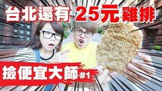 Download 【撿便宜大師#1】25元、30元雞排,台北竟然還買得到!【蔡阿嘎Life】 Video