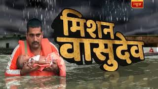Download Mission Vasudev: Watch how a two-day-old child was saved from flood-hit Assam Video