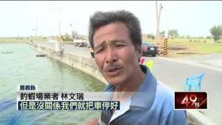 Download 釣不到蝦免錢 「釣客擁廟會」驚動警察 Video
