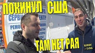 Download НЕВЕРОЯТНО! Имея гринкарту, он уехал из США, ЗАЧЕМ? В США нет рая! #596 Video