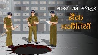 Download भारत की मशहूर बैंक डकैती Video