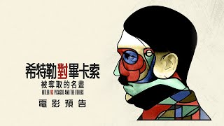 Download 【希特勒對畢卡索:被奪取的名畫】(Hitler Versus Picasso and the Others)電影預告 4/19(五)公諸於世 Video