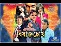 Download Bishakto Chokh (বিষাক্ত চোখ) - Rubel | Riaz | Popy | Sahara | Humayun Faridi | Bangla Full Movie HD Video