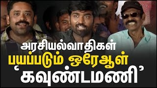 OPS or EPS ? - Vijay Sethupathi Special request to