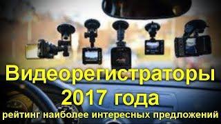 Download Видеорегистраторы 2017 года.Рейтинг наиболее интересных предложений. Video