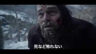 Download 映画『レヴェナント:蘇えりし者』予告編 Video