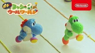 Download ポチと! ヨッシー ウールワールド ゲームで見られるアニメ 「かけっこ編」 Video