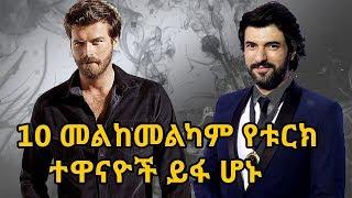 Download ዝነኛና መልከመልካም 10 የቱርክ ተዋናዮች ይፋ ሆኑ | Top 10 Most Handsome Turkish Actors 2017 Video