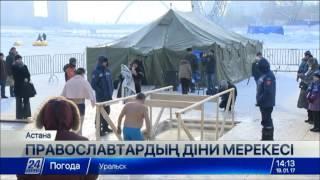 Download Православ христиандары Шоқыну мерекесін атап өтуде Video