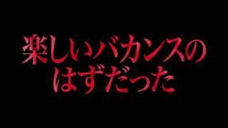 Download 8月12日(土)公開『海底47m』予告編 Video