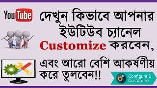 Download How to Customize YouTube Channel Bangla | Channel Customization | Setup Your YouTube Channel Layout Video