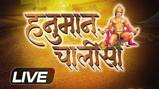 Download LIVE: हनुमान चालीसा पाठ | Nop Stop Hanuman Chalisa Video