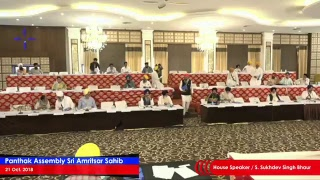 Download Panthak Assembly Shri Amritsar Video