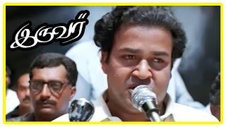 Download Iruvar Movie Scenes | Nasser passes away | Mohanlal creates controversy in party | Prakash Raj Video