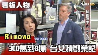 Download Rimowa 三百萬到8億 台女婿創業記 看板人物 20180408 (完整版) Video