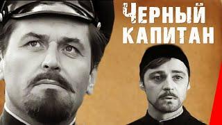 Download Черный капитан (1973) фильм Video