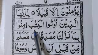 1th Ruku | Surah AN NISA | Word To Word | Quran Translation | Urdu