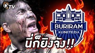 Download ฟุตบอลแร็พ | บุรีรัมย์ ยูไนเต็ด 7-0 ซุปเปอร์ พาวเวอร์ Video