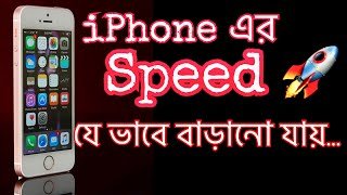 Download How to increase speed on iPhone.. [Bangla] 🚀🚀 Video