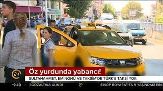 Download İstanbul'da TÜRK'lere taksi yok / 24 TV / 7 Eylül 2017 Video