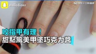 Download 咬指甲有理!甜點風美甲塗巧克力醬|三立新聞網SETN Video