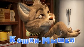 Download Маша и Медведь - Кошки-мышки (58 серия) Video