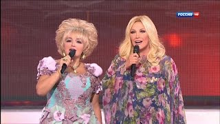 Download Таисия Повалий и Надежда Кадышева - Ворожи не ворожи (2015) Video
