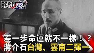 Download 關鍵時刻 20170331節目播出版(有字幕) Video