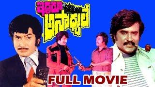 Download Iddaru Asadhyule Telugu Full Movie - Krishna, Rajinikanth, Madhavi - V9videos Video