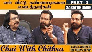 Download கமல்ஹாசனுக்கு விழா எடுக்காத நடிகர் சங்கம்| CHAI WITH CHITHRA | SARATHKUMAR | PART 3 Video