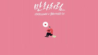 Download [Thaisub] Mad Clown(매드클라운), Brother Su(브라더수) - Like Romance Comics (만화처럼) Video